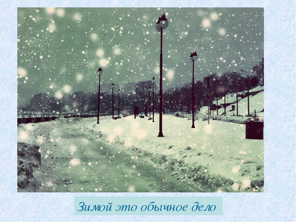 Зимой это обычное дело