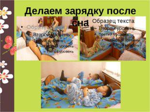 Делаем зарядку после сна