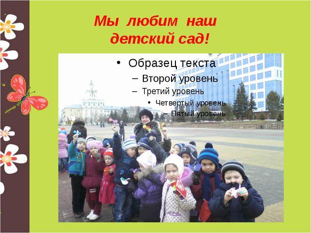 Мы любим наш детский сад!