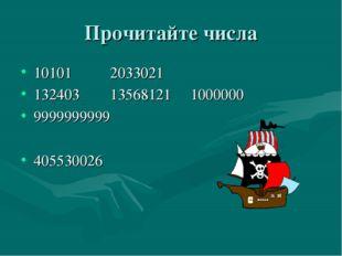 Прочитайте числа 10101 2033021 132403 13568121 1000000 9999999999 405530026