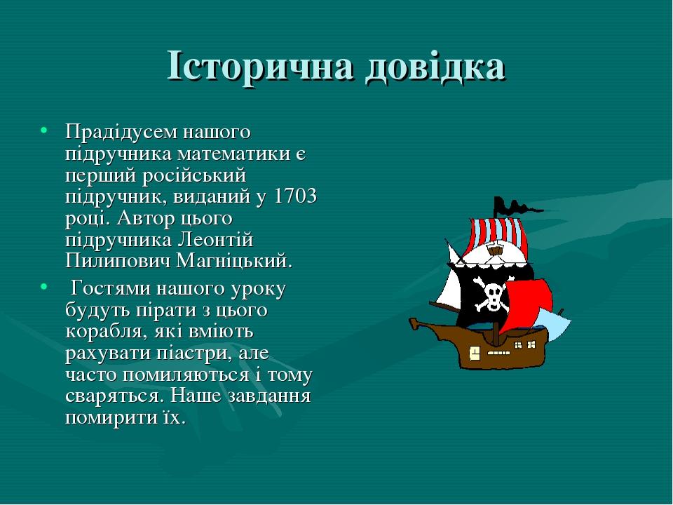 Історична довідка Прадідусем нашого підручника математики є перший російський...