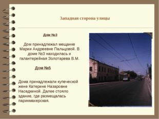 Западная сторона улицы Дом №3 Дом принадлежал мещанке Марии Андреевне Пальцов