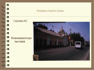 Западная сторона улицы Строение №7 Новоникитская часовня