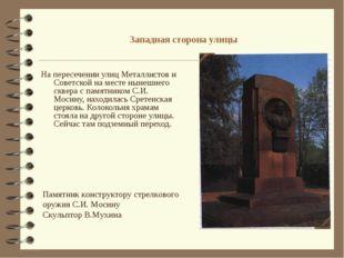 Западная сторона улицы На пересечении улиц Металлистов и Советской на месте н