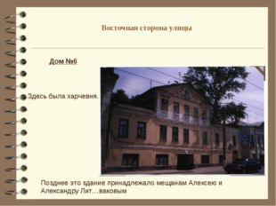 Восточная сторона улицы Дом №6 Здесь была харчевня. Позднее это здание принад