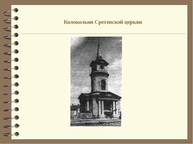 Колокольня Сретенской церкви