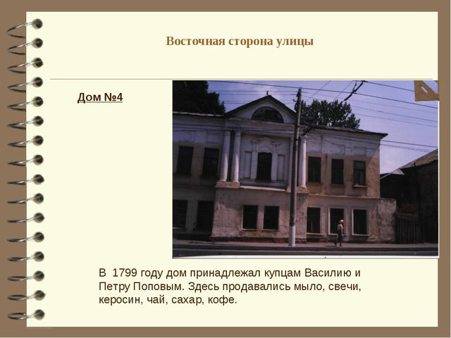 Восточная сторона улицы Дом №4 В 1799 году дом принадлежал купцам Василию и П...
