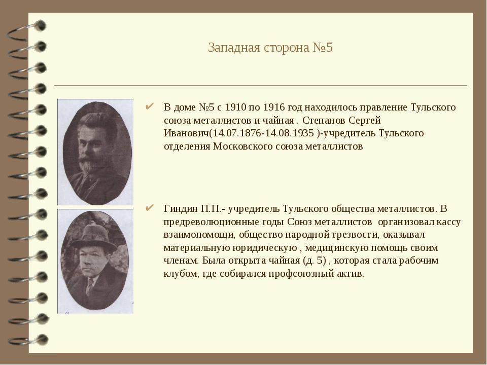 Западная сторона №5 В доме №5 с 1910 по 1916 год находилось правление Тульско...