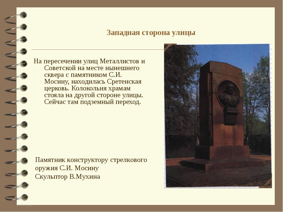 Западная сторона улицы На пересечении улиц Металлистов и Советской на месте н...