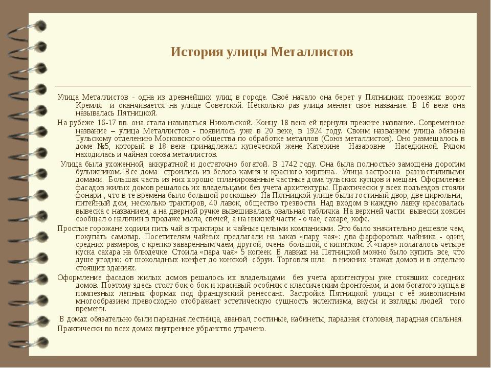 История улицы Металлистов Улица Металлистов - одна из древнейших улиц в город...