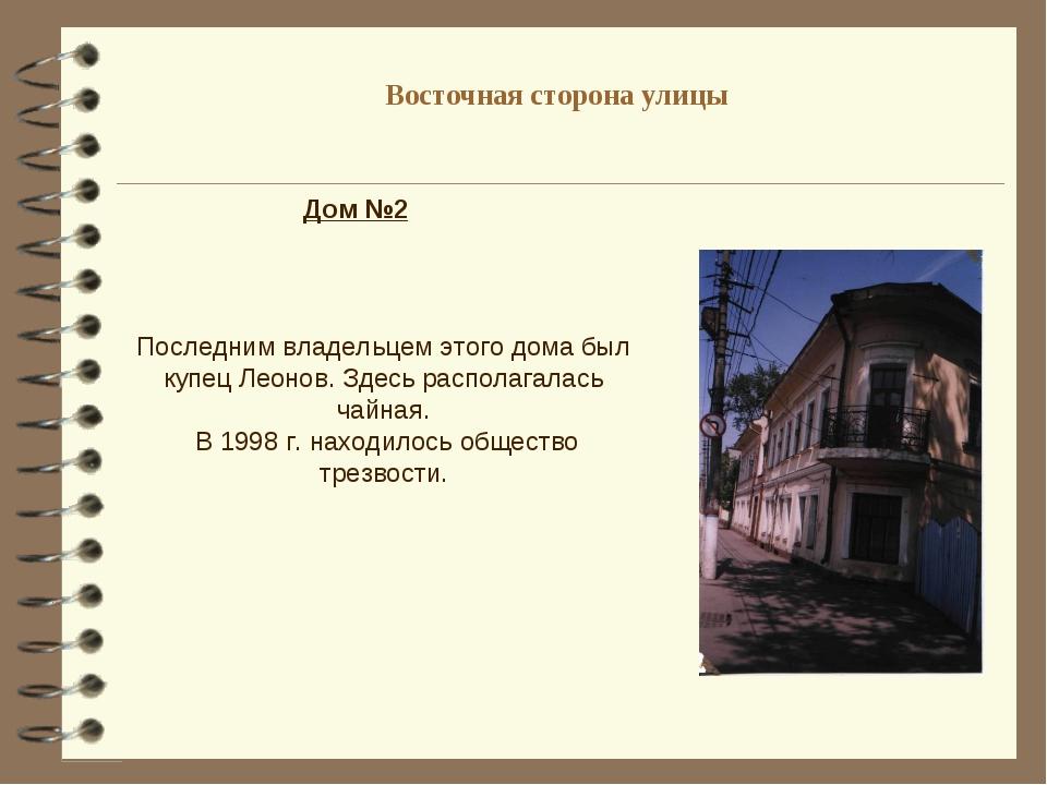 Восточная сторона улицы Дом №2 Последним владельцем этого дома был купец Леон...