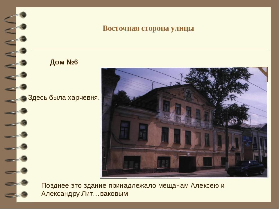 Восточная сторона улицы Дом №6 Здесь была харчевня. Позднее это здание принад...