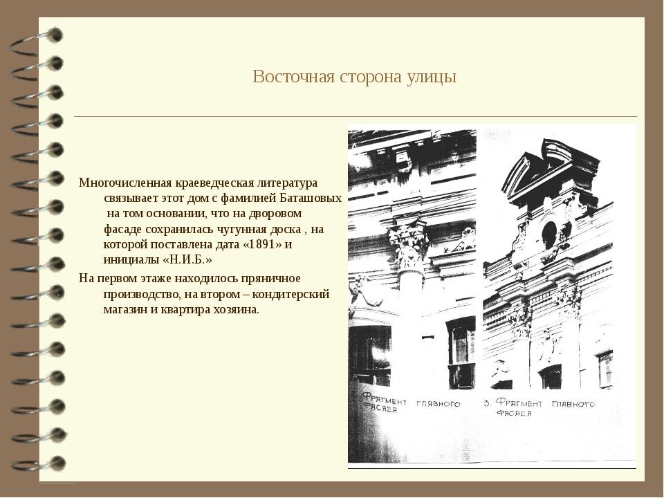 Восточная сторона улицы Многочисленная краеведческая литература связывает это...