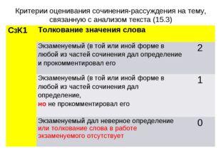 Критерии оценивания сочинения-рассуждения на тему, связанную с анализом текст