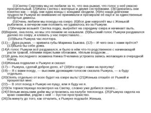 (1)Светку Сергееву мы не любили за то, что она рыжая, что голос у неё ужасно