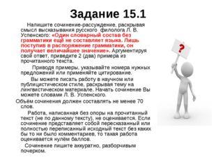 Задание 15.1 Напишите сочинение-рассуждение, раскрывая смысл высказывания рус