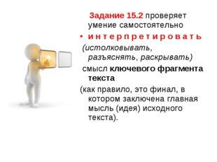 Задание 15.2 проверяет умение самостоятельно и н т е р п р е т и р о в а т ь