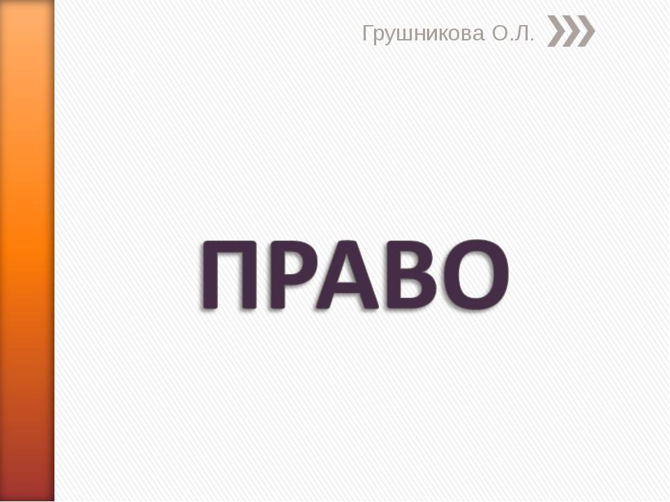 Грушникова О.Л.