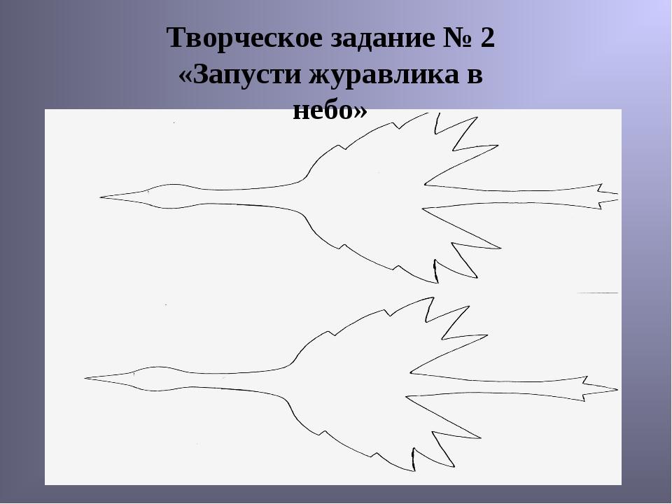 Творческое задание № 2 «Запусти журавлика в небо»