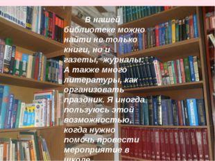 В нашей библиотеке можно найти не только книги, но и газеты, журналы. А такж