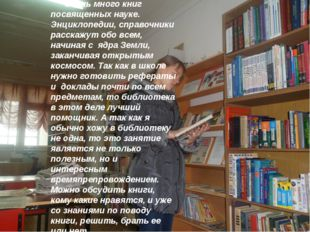 Очень много книг посвященных науке. Энциклопедии, справочники расскажут обо