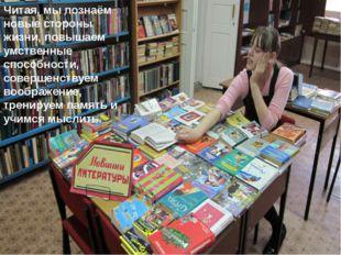 Читая, мы познаём новые стороны жизни, повышаем умственные способности, совер