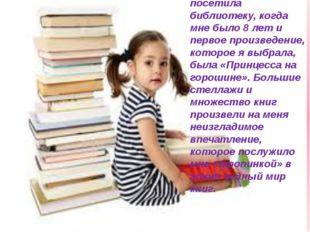 Впервые я посетила библиотеку, когда мне было 8 лет и первое произведение, к