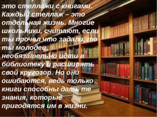 Сердце библиотеки - это стеллажи с книгами. Каждый стеллаж – это отдельная ж