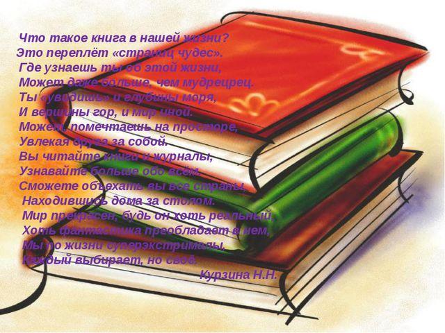Что такое книга в нашей жизни? Это переплёт «страниц чудес». Где узнаешь ты...
