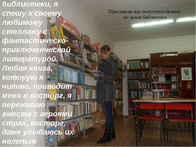 Войдя в зал библиотеки, я спешу к своему любимому стеллажу с фантастическо-п...