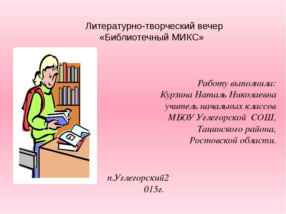 Литературно-творческий вечер «Библиотечный МИКС» Работу выполнила: Курзина Н...