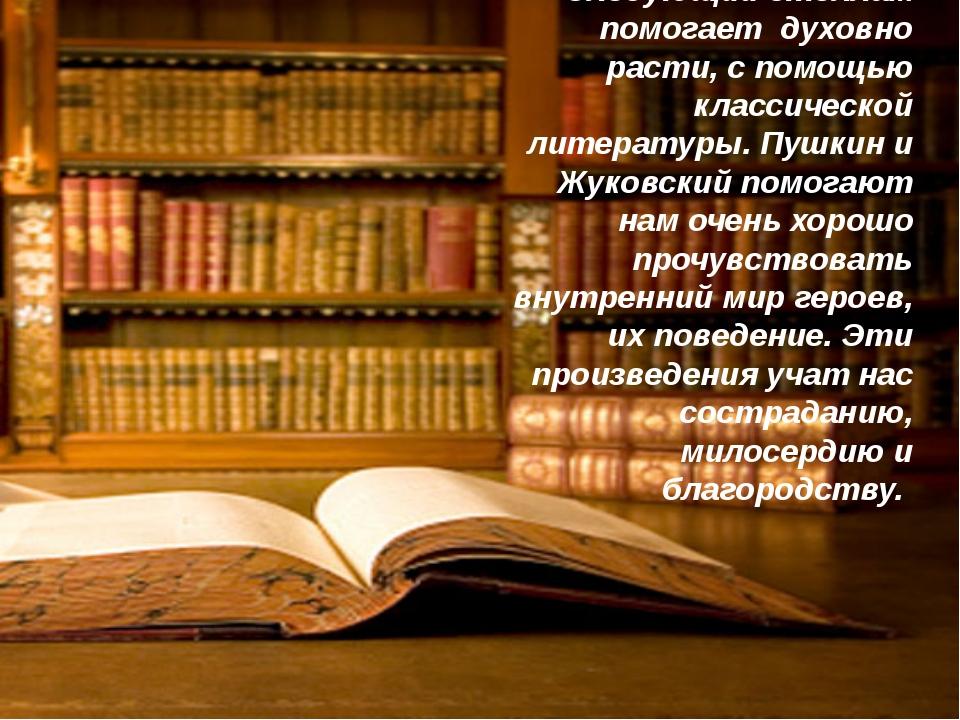 Следующий стеллаж помогает духовно расти, с помощью классической литературы....