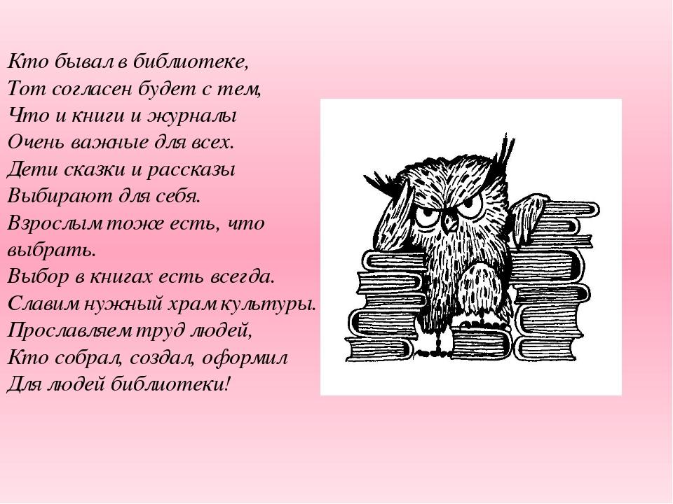 Кто бывал в библиотеке, Тот согласен будет с тем, Что и книги и журналы Очень...