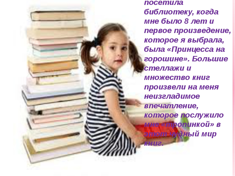 Впервые я посетила библиотеку, когда мне было 8 лет и первое произведение, к...