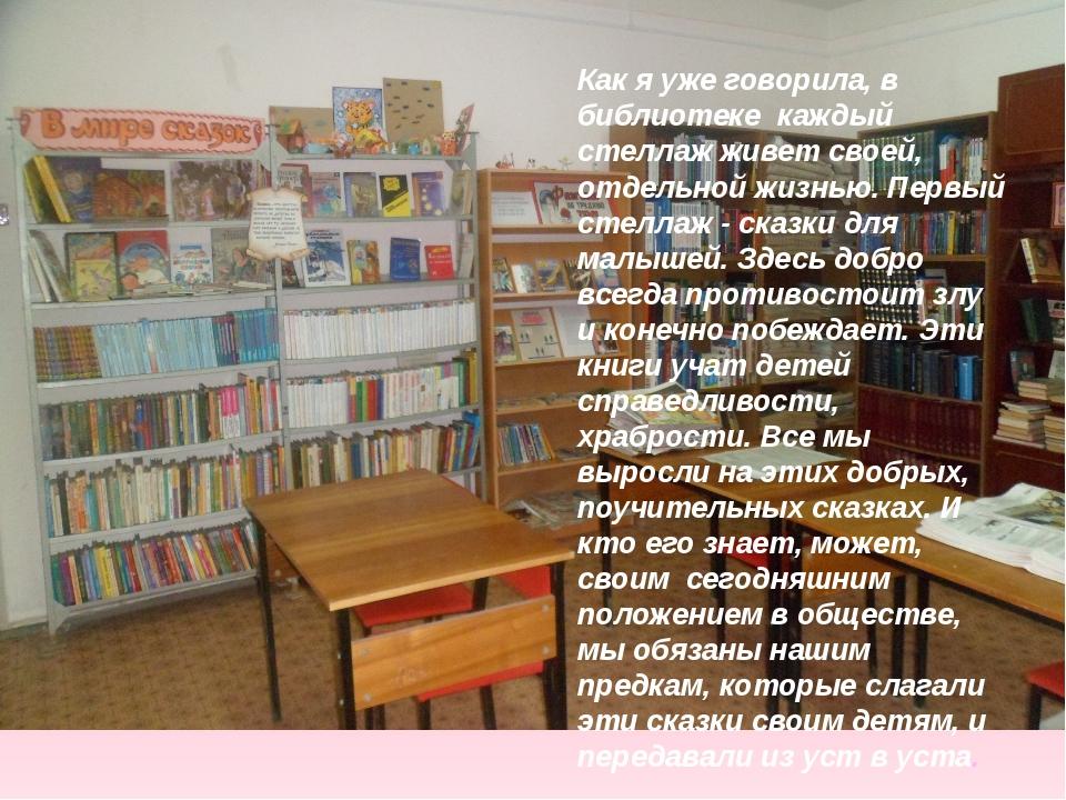Как я уже говорила, в библиотеке каждый стеллаж живет своей, отдельной жизнью...