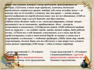 (П)Все эти покупки, которые гламур предлагает, ориентированы на женщин. (12)А
