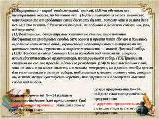 (8)Курортники - народ отдохнувший, цепкий. (9)Они обегают все театральные кас