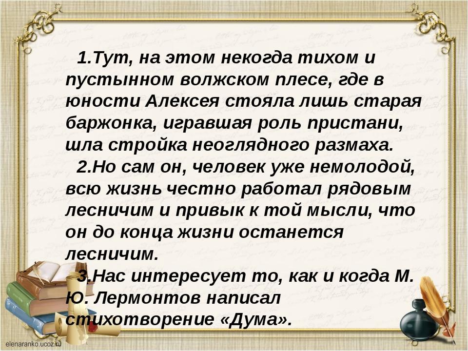 Тут, на этом некогда тихом и пустынном волжском плесе, где в юности Алексея...