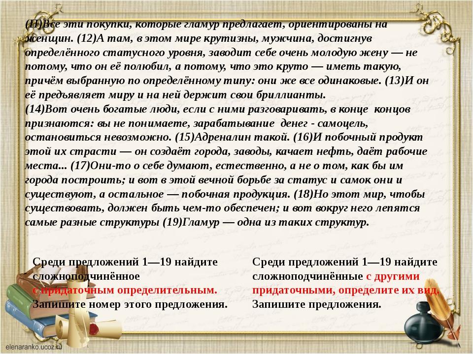 (П)Все эти покупки, которые гламур предлагает, ориентированы на женщин. (12)А...