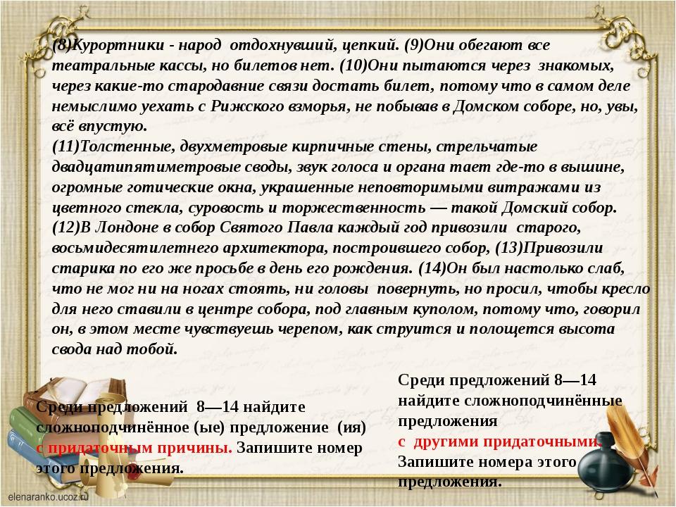 (8)Курортники - народ отдохнувший, цепкий. (9)Они обегают все театральные кас...