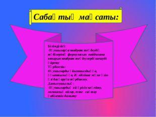 Білімділігі: Оқушыларға квадрат теңдеудің түбілерінің формуласын пайдалана о
