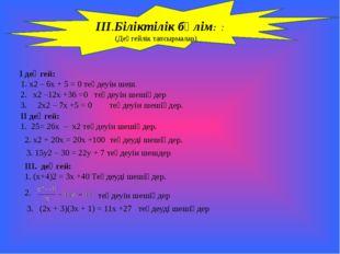 ІІІ.Біліктілік бөлім: : (Деңгейлік тапсырмалар) І деңгей: 1. х2 – 6х + 5 = 0