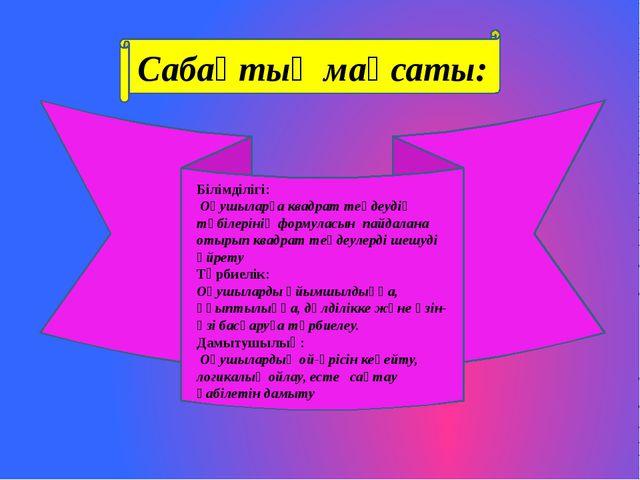 Білімділігі: Оқушыларға квадрат теңдеудің түбілерінің формуласын пайдалана о...