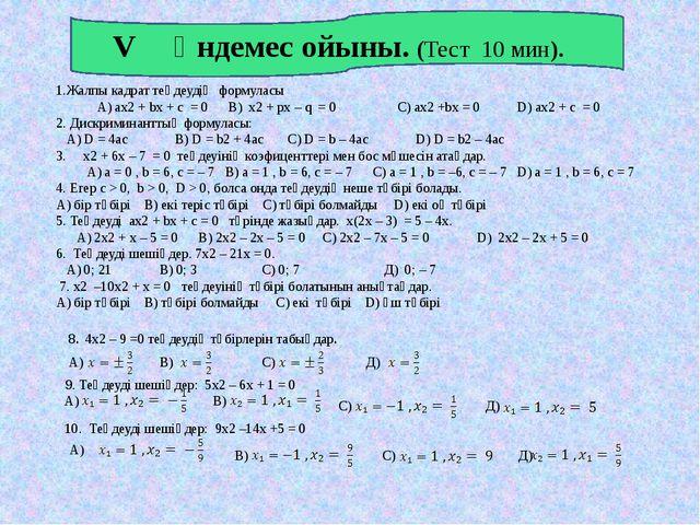 V Үндемес ойыны. (Тест 10 мин). 1.Жалпы кадрат теңдеудің формуласы А) аx2 +...