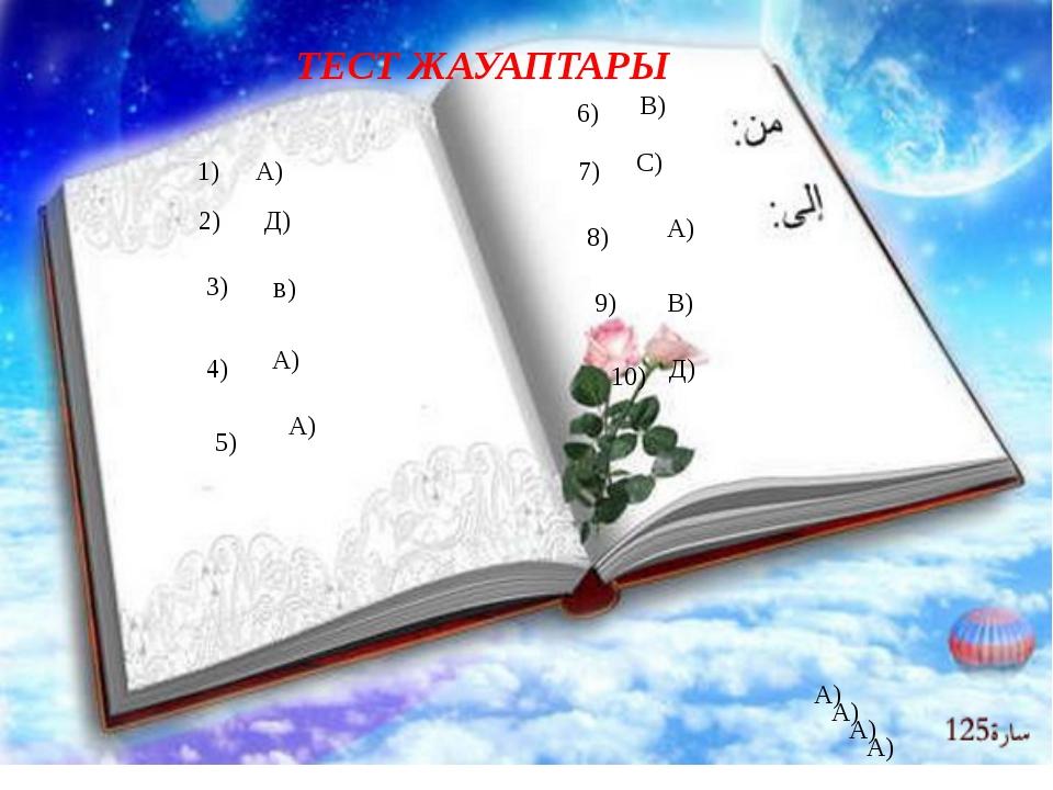 1) 5) 4) 3) 2) 7) 6) 9) 8) В) 10) В) С) A) A) Д) в) Д) A) A) A) A) A) A) ТЕС...