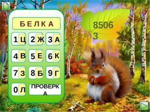 ПРОВЕРКА 85063 1 Ц 2 Ж 3 А 4 В 5 Е 6 К 7 З 8 Б 9 Г 0 Л Е Б К Л А