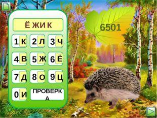 ПРОВЕРКА 6501 1 К 2 Л 3 Ч 4 В 5 Ж 6 Ё 7 Д 8 О 9 Ц 0 И Ж Ё К И