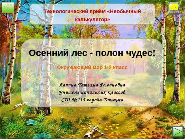 Осенний лес - полон чудес! Окружающий мир 1-2 класс Лапина Татьяна Романовна...