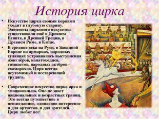 История цирка Искусство цирка своими корнями уходит в глубокую старину. Элеме
