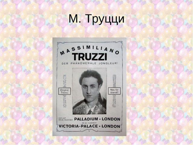 М. Труцци